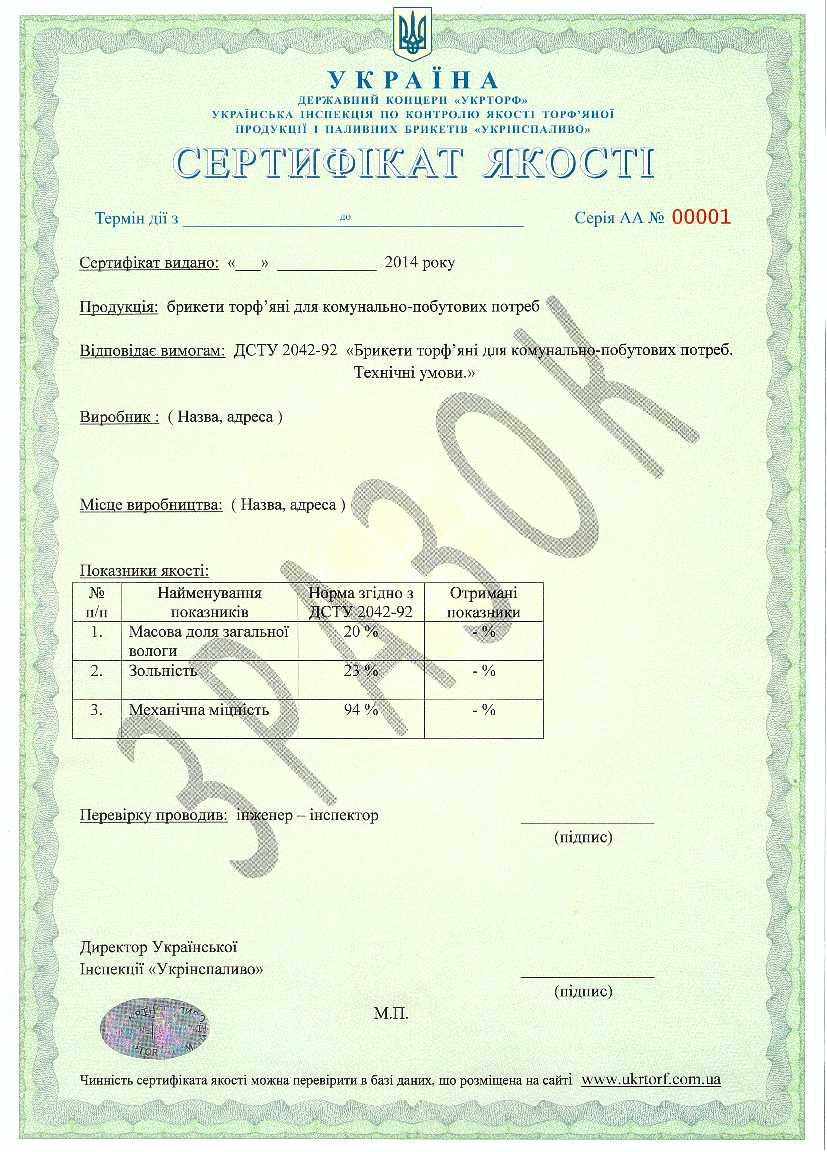 Зразок сертифікату якості